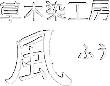 草木染工房 風 (ふう)